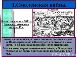 1.Смоленская война.Осада Смоленска в 1633 г.Гравюра с немецкогорисунка 17 в.Шеин