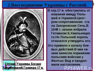 2.Воссоединение Украины с Россией.В сер.17 в. обострились от ношения между Поль-