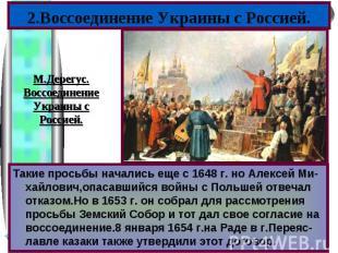 2.Воссоединение Украины с Россией.М.Дерегус.ВоссоединениеУкраины сРоссией.Такие