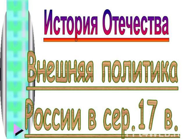 История Отечества Внешняя политика России в сер.17 в
