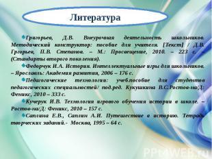 ЛитератураГригорьев, Д.В. Внеурочная деятельность школьников. Методический конст