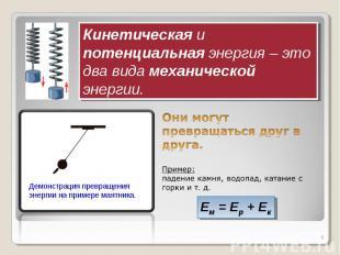 Кинетическая и потенциальная энергия – это два вида механической энергии.Они мог