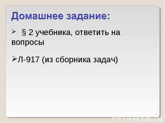 Домашнее задание: § 2 учебника, ответить на вопросыЛ-917 (из сборника задач)
