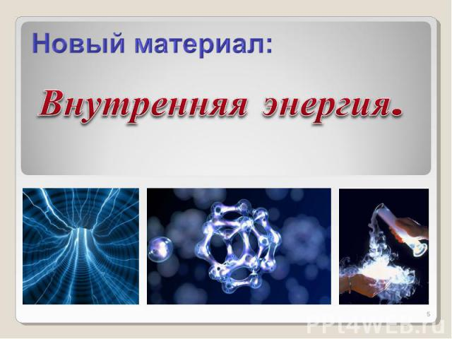 Новый материал:Внутренняя энергия.