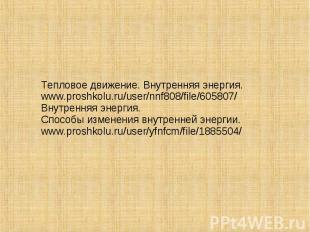 Тепловое движение. Внутренняя энергия.www.proshkolu.ru/user/nnf808/file/605807/В