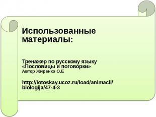 Использованные материалы:Тренажер по русскому языку «Пословицы и поговорки»Автор