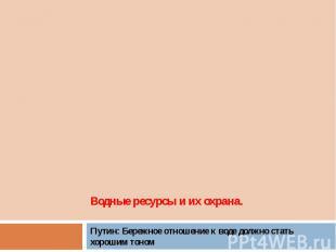 Водные ресурсы и их охрана. Путин: Бережное отношение к воде должно стать хороши