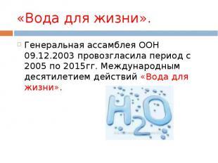 «Вода для жизни».Генеральная ассамблея ООН 09.12.2003 провозгласила период с 200