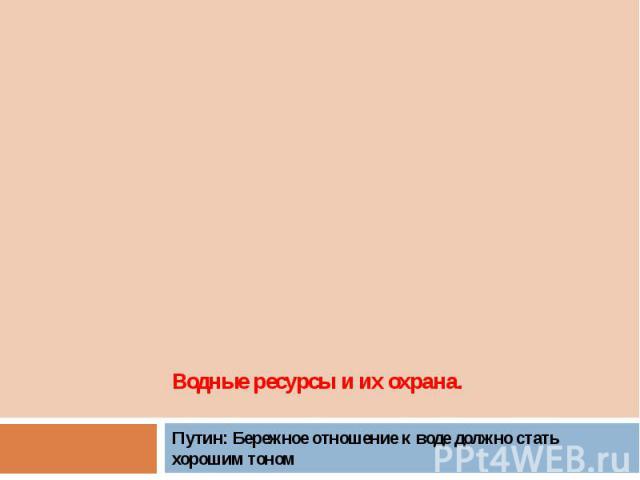 Водные ресурсы и их охрана. Путин: Бережное отношение к воде должно стать хорошим тоном