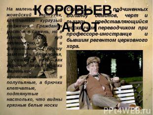 Старший из подчиненных Воланду демонов, черт и рыцарь, представляющийся москвича