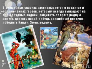 В волшебных сказках рассказывается о подвигах и приключениях героев, которым все