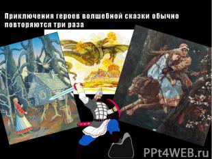 Приключения героев волшебной сказки обычно повторяются три раза