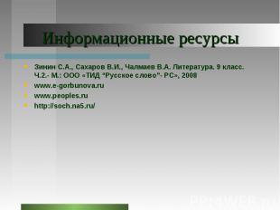 Информационные ресурсыЗинин С.А., Сахаров В.И., Чалмаев В.А. Литература. 9 класс