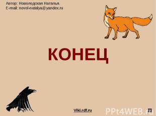 Автор: Новолодская Наталья.E-mail: novol-natalya@yandex.ru КОНЕЦ