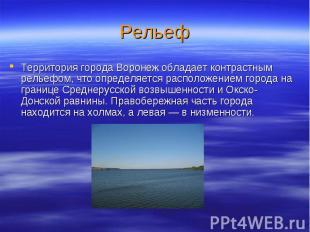 РельефТерритория города Воронеж обладает контрастным рельефом, что определяется