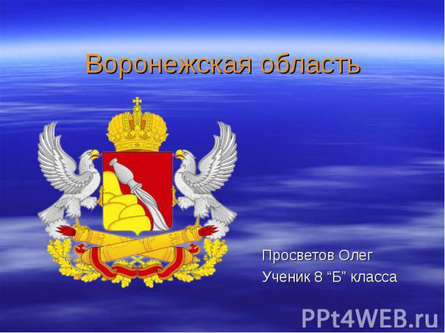 """Воронежская область Просветов Олег Ученик 8 """"Б"""" класса"""
