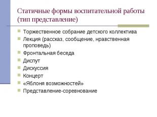 Статичные формы воспитательной работы (тип представление)Торжественное собрание