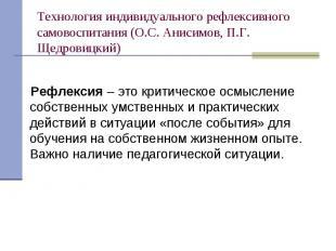 Технология индивидуального рефлексивного самовоспитания (О.С. Анисимов, П.Г. Щед