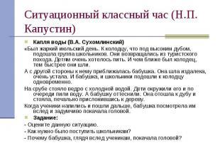 Ситуационный классный час (Н.П. Капустин)Капля воды (В.А. Сухомлинский)«Был жарк