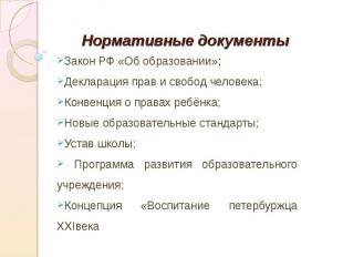 Нормативные документыЗакон РФ «Об образовании»;Декларация прав и свобод человека