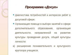 Программа «Досуг»Диагностика потребностей и интересов ребят в досуговой сфере;Ор