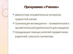 Программа «Учение»Диагностика познавательных интересов, трудностей учения;Органи