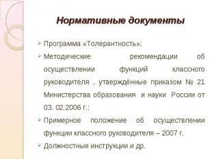 Нормативные документыПрограмма «Толерантность»;Методические рекомендации об осущ