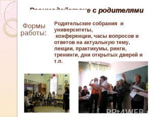 Взаимодействие с родителямиРодительские собрания и университеты, конференции, ча