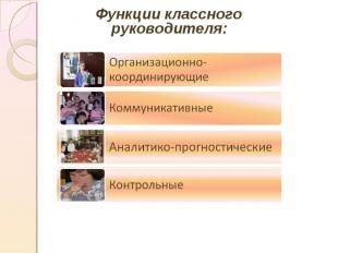 Функции классного руководителя:Организационно-координирующиеКоммуникативныеАнали