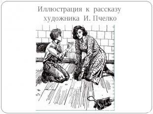 Иллюстрация к рассказу художника И. Пчелко