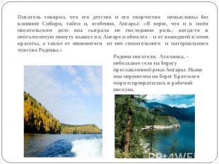 Писатель говорил, что его детство и его творчество немыслимы без влияния Сибири,