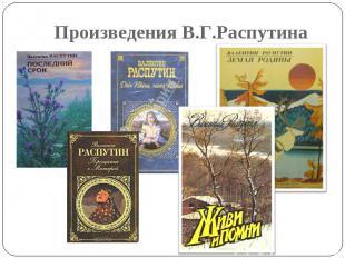 Произведения В.Г.Распутина