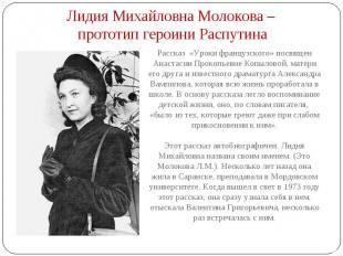 Лидия Михайловна Молокова – прототип героини РаспутинаРассказ «Уроки французско