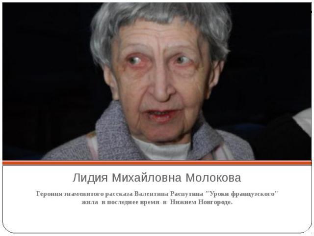 Лидия Михайловна МолоковаГероиня знаменитого рассказа Валентина Распутина