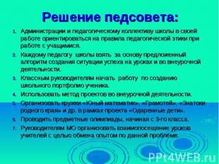 Решение педсовета:Администрации и педагогическому коллективу школы в своей работ