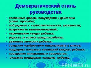 Демократический стиль руководствакосвенные формы побуждения к действию (совет, п