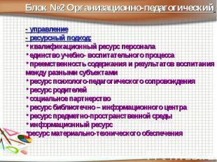 Блок №2 Организационно-педагогический - управление- ресурсный подход: квалификац