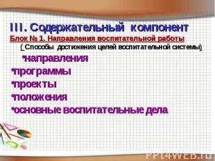 III. Содержательный компонентБлок № 1. Направления воспитательной работы( Способ