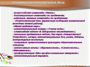 Основные воспитательные дела: - всероссийская олимпиада «Умник»;- дистанционные