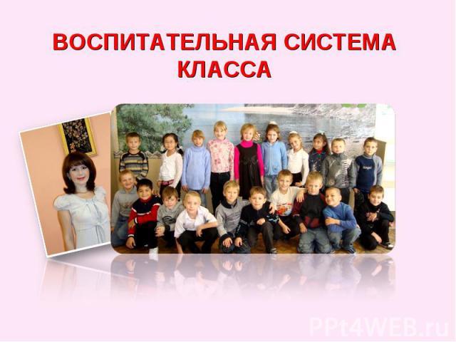 Воспитательная система класса