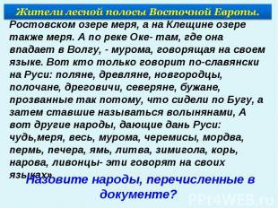 Жители лесной полосы Восточной Европы.« … А на Белоозере сидит весь, а на Ростов