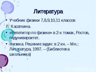 ЛитератураУчебник физики 7,8,9,10,11 классов Л. Касаткина. «Репетитор по физике»