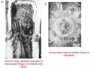 Апостол Пётр. Фрагмент росписи из монастыря Рабдуху на Святой горе Афон.Вознесен