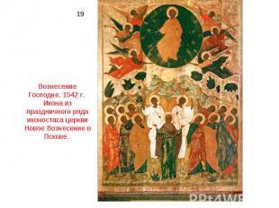 Вознесение Господне. 1542 г. Икона из праздничного ряда иконостаса церкви Новое