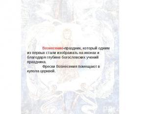 Вознесение-праздник, который одним из первых стали изображать на иконах и благод