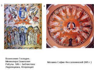 Вознесение Господне. Миниатюра Евангелия Рабулы. 586 г. Библиотека Лауренциана,