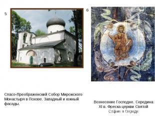 Спасо-Преображенский Собор Мирожского Монастыря в Пскове. Западный и южный фасад