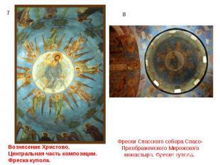 Вознесение Христово. Центральная часть композиции. Фреска купола. Фрески Спасско