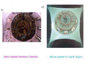 Купол церкви Панагии в Трикомо.Фрески церкви в Старой Ладоге.