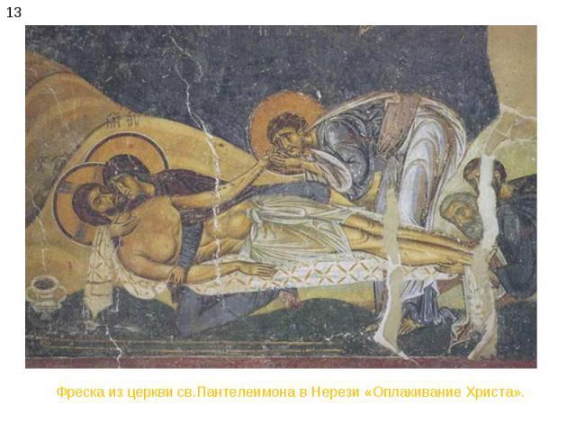Фреска из церкви св.Пантелеимона в Нерези «Оплакивание Христа».